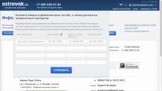 видео Ostrovok.ru – бронирование отелей и гостиниц, забронировать отель или гостиницу самостоятельно онлайн