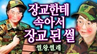 군생활 중 장교한테 속아 장교 된 썰 | 썰왕썰래