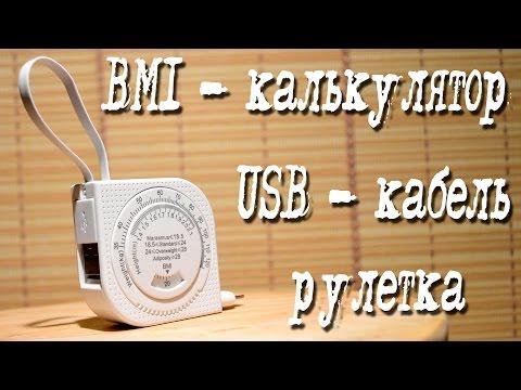 Многофункциональный USB - кабель (рулетка + измеритель BMI + кабель USB)