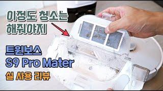 자동으로 먼지를 비워주는 가성비 로봇청소기 MGTEC …