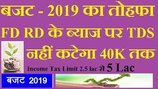 Budget 2019 Two Main Point    TDS Limit & Income Limit budget 2019