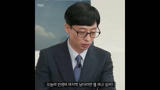 [유재석] 더빙 연습(....은 핑계고 목소리 듣고 싶음)