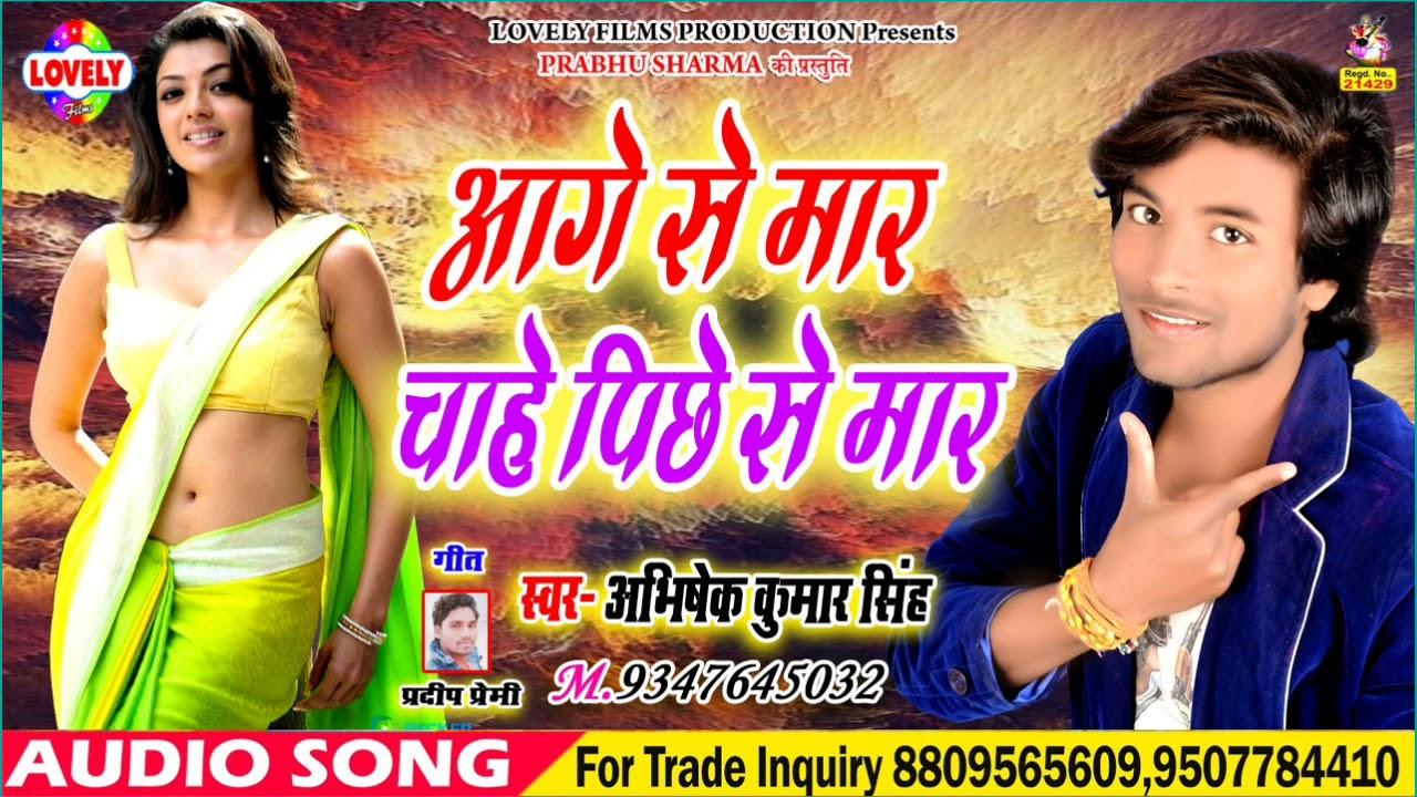 Download Abhishek Kumar Singh - Ka Super Hit Song - Aage Se Mara Chahe Pichhe Se Mar