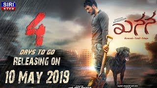 Khanana Trailer New Kannada Movie 2019 Aryavardan Karishma Baruah Kunni Gudipati Raadha