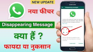 WhatsApp Disappearing Messages New Updates   whatsapp new features   whatsapp disappearing kya hai ?