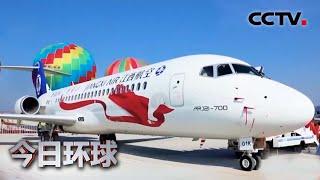 [今日环球] 国产支线客机ARJ21再开通新航线 | CCTV中文国际