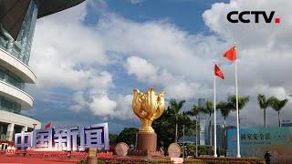 [中国新闻] 香港各界坚决拥护香港国安法 | CCTV中文国际
