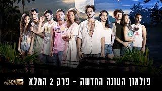 פולמון -  עונה 2 פרק 2 המלא