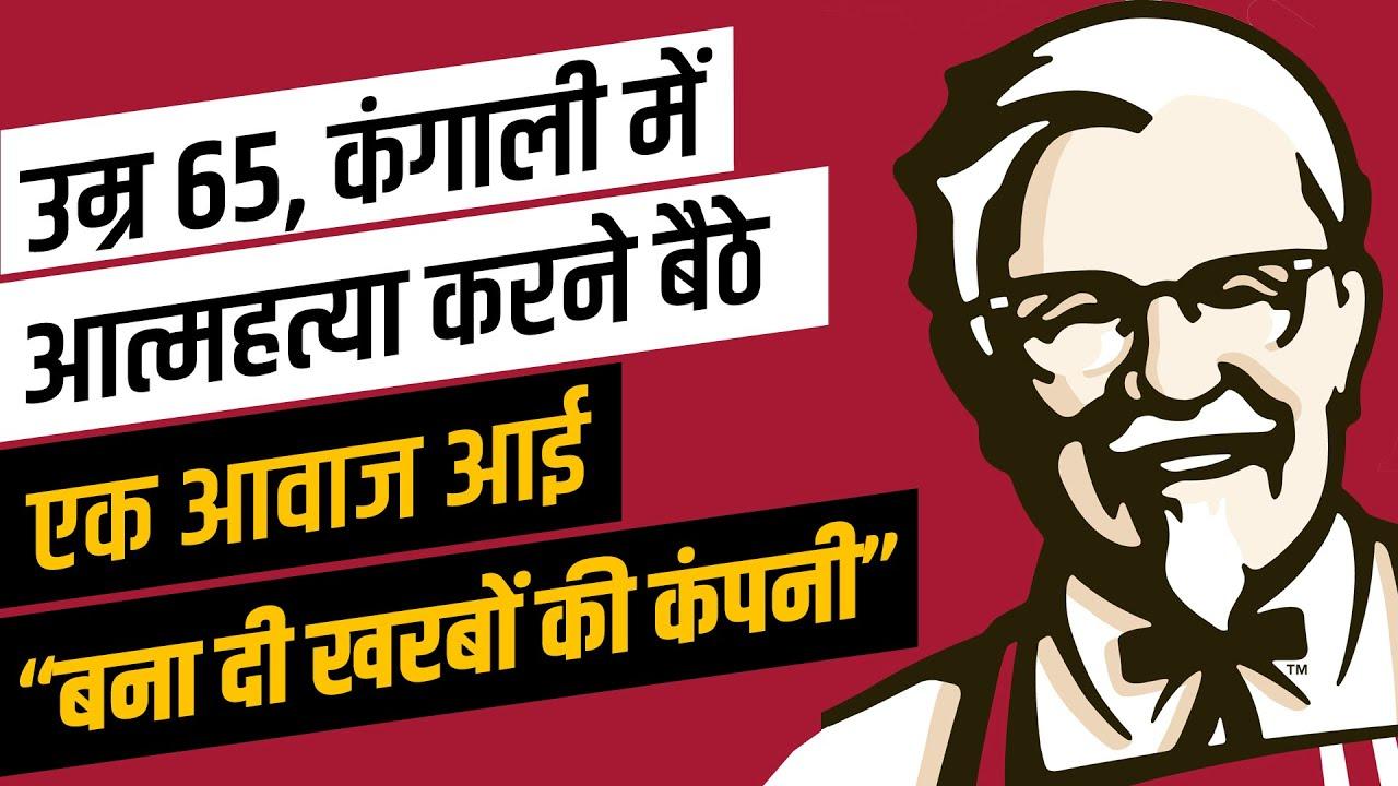 How KFC Colonel Sanders failed 1009 times & made $29 Billion CO.   Ujjwal Patni
