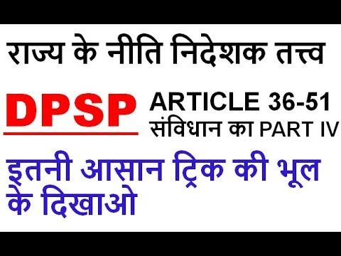 DPSP (PART IV -ARTICLES 36-51) DIRECTIVE PRINCIPLES OF STATE POLICY with Tricks