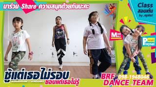 WONDERFRAME feat. Kangsomks -ชู้แต่เธอไม่รอบ ชอบแต่เธอไม่รู้ : MALI & PLOYSAI Cover Dance
