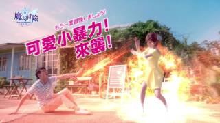 《魔幻冒險》日系小暴力快節奏手遊 !電視廣告