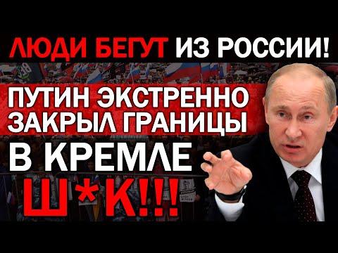 СРОЧНО!!! СЕГОДНЯ УТРОМ!!! (15.06.2021) ПУТИН ЭКСТРЕННО ЗАКРЫВАЕТ ГРАНИЦЫ! НАРОД БЕЖИТ ИЗ РОССИИ!