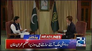 News Headlines   5:00am   15 Sep 2019   24 News HD