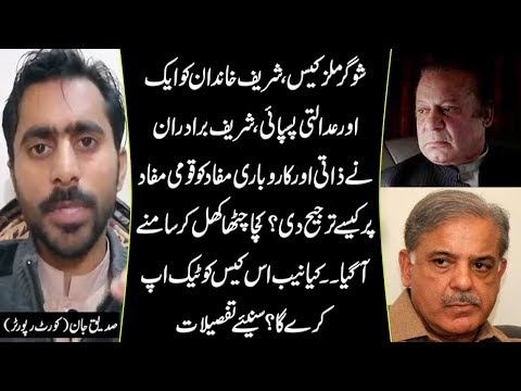 Another Set back to Sharif Family | Details by Siddique Jan