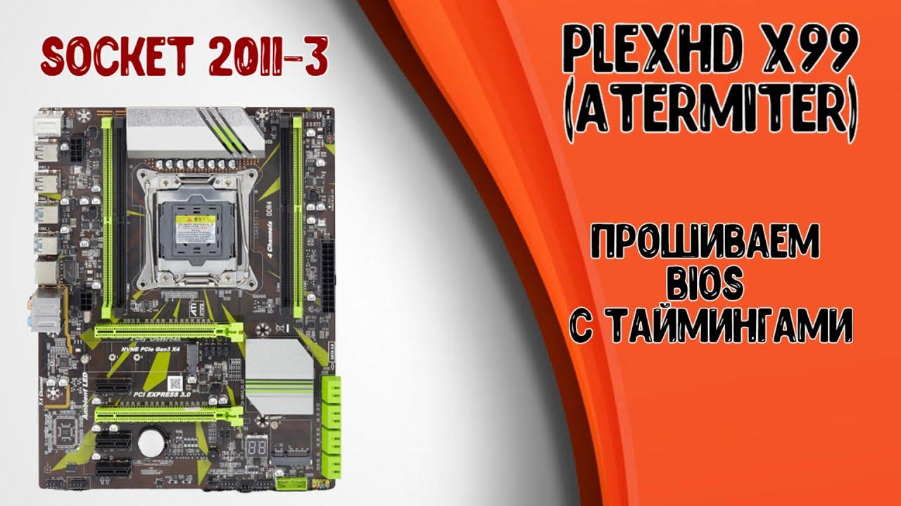 Прошивка PlexHD (Atermiter) биосом с тамингами для процессоров E5-26XX V3