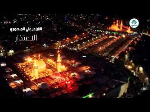 الشاعر علي المنصوري يقدم اعتذار للامام الحسين عليه السلام