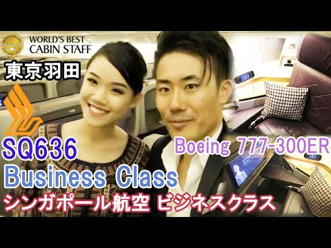 Singapore Airlines Boeing 77W Business Class SQ636 To Tokyo Haneda REVIEW シンガポール航空 ビジネスクラス