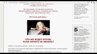Тренинг: Как Уберечь Ребенка от Экранной и Компьютерной Зависимости (Мини - Обзор Сайта)