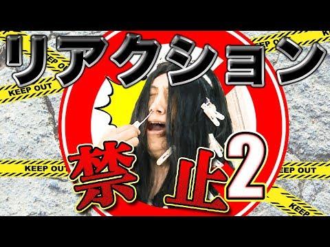 ノーリアクションドラマ2全力で邪魔されながら迫真の演技はできるのか!バトルドラマ編!!MSSP / MSS Project