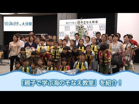 親子で学ぶ海のそなえ教室 日本財団 海と日本PROJECT in 大分県 2018 #08