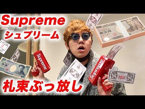 シュプリームのお金撃てる銃で札束撃ちまくってみたw【Supreme Cash Canon】