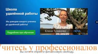 Школа удаленной работы Профессия Верстальщик сайтов