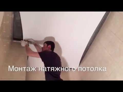 Добрый Потолок. Монтаж Натяжного Потолка в ванной комнате.