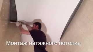 видео натяжной потолок в ванную