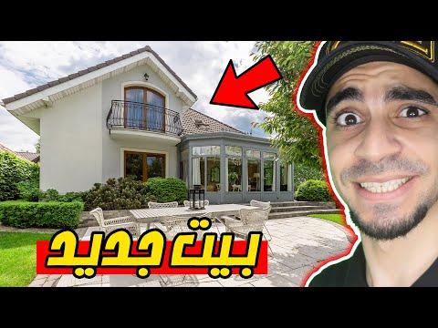 تنظيف-بيوت-:-بيت-جديد-house-flipper-!!