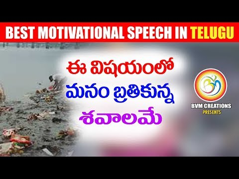 Telugu motivational speech about our society:మన బ్రతికున్న శవాలమే|can we auto correct |Bvm creations