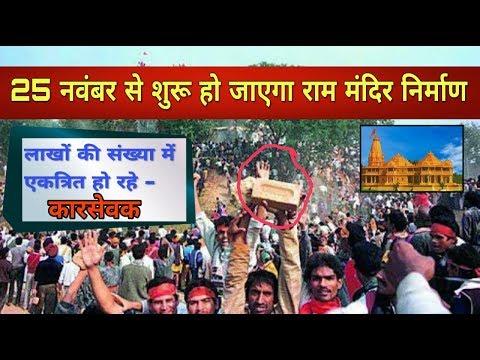 क्या 25 नवंबर से राम मंदिर का निर्माण शुरू हो जाएगा । Ram Mandir Awodhya 25 November