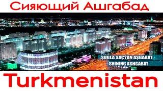 Сияющий Ашгабад. Туркменистан