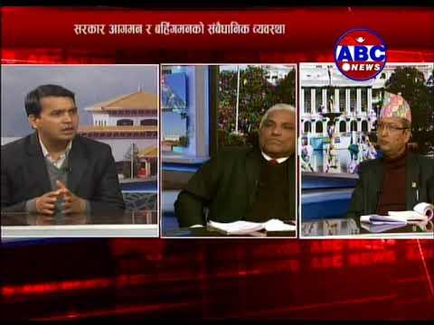 Abc Watch with Sherbahadur KC and Gobinda Bandi