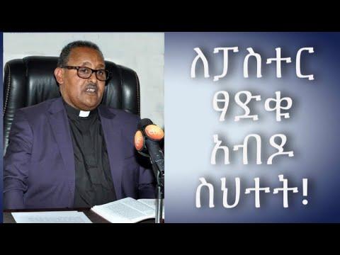 ለፓስተር ጻድቁ አብዱ ስህተት For Pastor Tsadiku TIZITAW SAMUEL=ETERNAL LIFE IC-TV