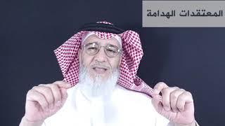 العلاج المعرفي السلوكي | البروفيسور عبدالله السبيعي | كبسولة