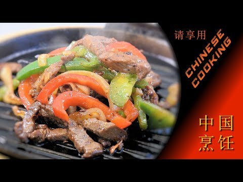 Chinese Sizzling Steak Recipe (Asian Fried Beef) Cooking On Hot Plate