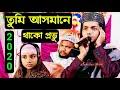 তুমি আসমানে থাকো প্রভু || Alamin Gazi Gojol 2020.ইসলামিক সংগীত || bangla gojol.আলামিন গাজী গজল ||