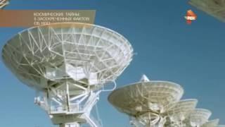 ЗАСЕКРЕЧЕННЫЕ СПИСКИ Космические истории: 5 засекреченных фактов об НЛО