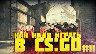 Как надо играть в CS GO #11 | Counter - Strike : Global Offensive (Лучшие моменты, Funny Highlights)