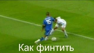 FIFA 13 Как финтить