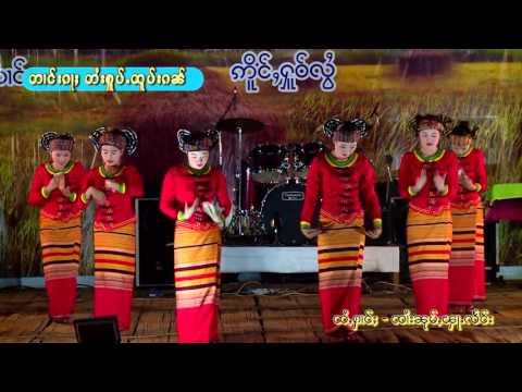 Shan Dance (Mauk Mai)