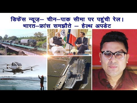 Top 5 | OBOR project | Army Rail project | india France | China news | Health update