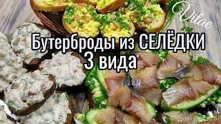 3 вида селедочных бутербродов на праздничный стол и не только