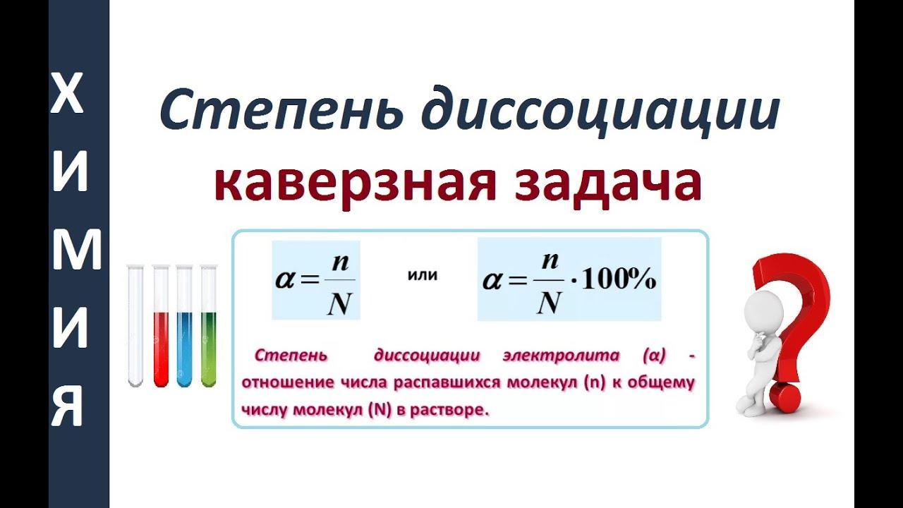 Каверзная задача на степень диссоциации. Общая химия.
