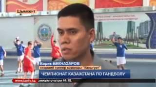 09 10 15 Чемпионат Казахстана по гандболу