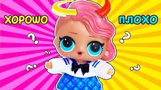 ДОБРЫЕ ДЕЛА! Опять все перепутала! Мультик #ЛОЛ СЮРПРИЗ Школа Куклы Игрушки Для девочек