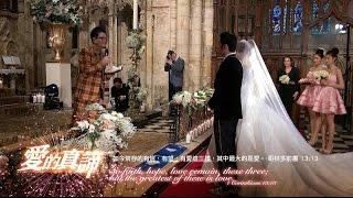 周杰倫、昆凌浪漫婚禮 《牧師證婚篇》