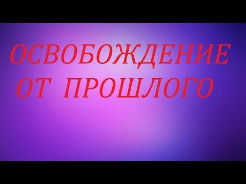 ОСВОБОЖДЕНИЕ ОТ ПРОШЛОГО. АБРАМОВ Б.Н. ГРАНИ АГНИ-ЙОГИ. /// Nelli Linde ///
