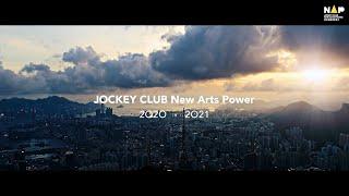 香港藝術發展局主辦「賽馬會藝壇新勢力 2020/2021」參與藝術家宣傳片
